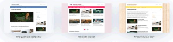Демо сайты на теме Root для Вордпресс