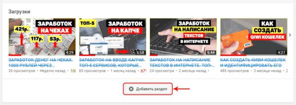 Добавление нового блока в YouTube
