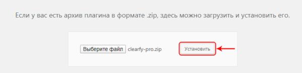 Добавление нового плагина на WordPress через загрузчика