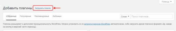 Добавление нового плагина на WordPress из архива