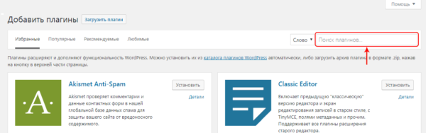 Добавление нового плагина на WordPress из каталога