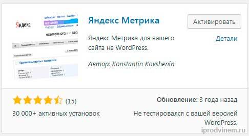 Добавление нового плагина на wordpress из каталога Активация
