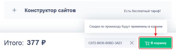 Добавление промокода и переход к покупке домена и хостинга на Reg ru