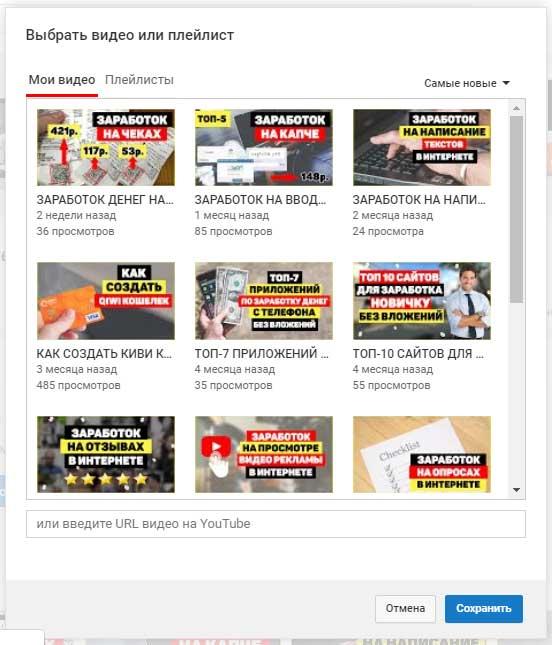 Как настроить внешний вид своего Youtube канала