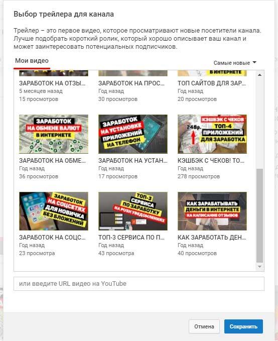 Добавление трейлера на канал YouTube