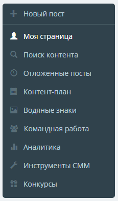 Главное меню SmmBox