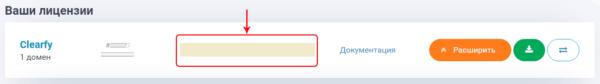 Код лицензии Clearfy Pro в личном кабинете WpShop