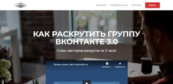 Курс Как раскрутить группу Вконтакте