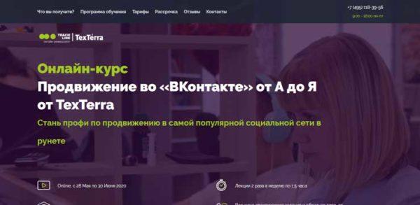 Курс Продвижение во ВКонтакте от А до Я от TexTerra