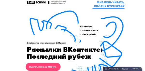 Курс Рассылки ВКонтакте последний рубеж от SMM school