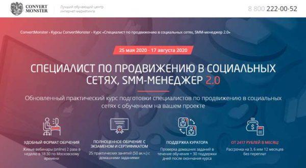Курс Специалист по продвижению в социальных сетях, SMM менеджер от Convertmonster