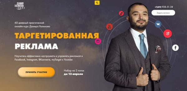 Курс Таргетированная реклама от Дамира Халилова