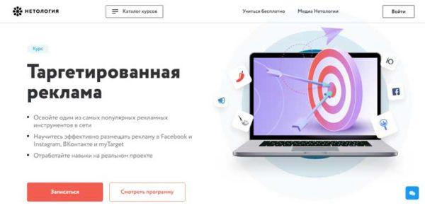Курс Таргетированная реклама привлечение трафика из социальных медиа от Нетологии