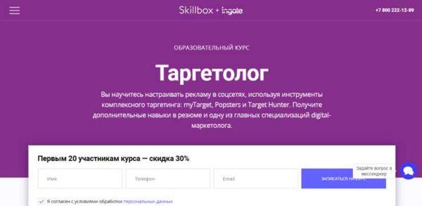 Курс Таргетолог от Skillbox
