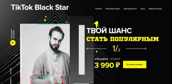 Курс «TikTok Black Star» от Tooligram
