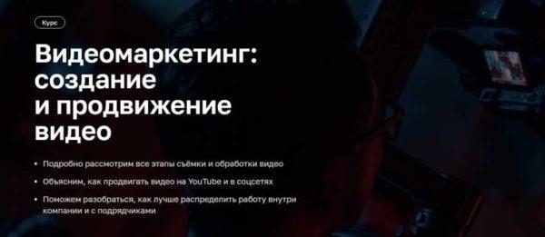 Курс Видеомаркетинг создание и продвижение видео от Нетологии