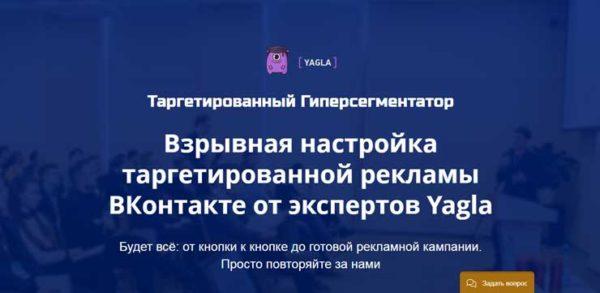 Курс Взрывная настройка таргетированной рекламы ВКонтакте от экспертов Yagla