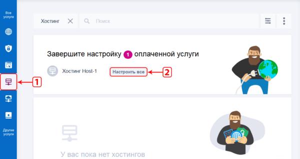 Настраиваем хостинг на Reg ru