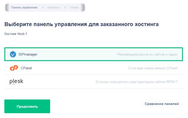 Настраиваем хостинг на Reg ru выбираем рабочую панель