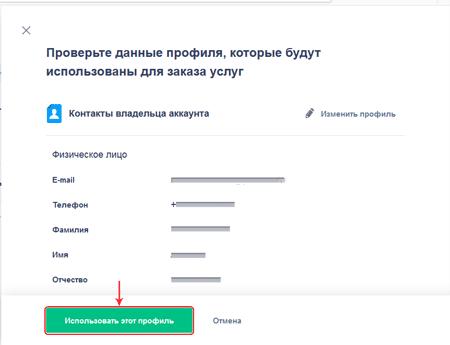 Настраиваем хостинг на Reg ru выбираем владельца