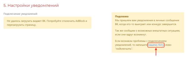 Настройка уведомлений Activebot к вашему профилю Вконтакте