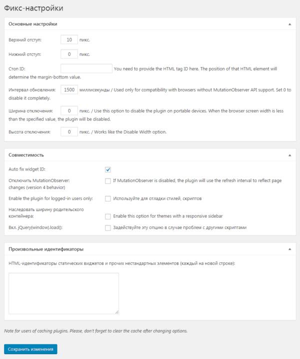 Настройки плагина Q2W3 Fixed Widget на WordPress