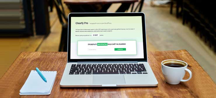 Обзор плагина Clearfy Pro