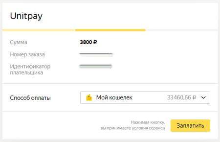 Оплата через Яндекс Деньги темы от WpShop
