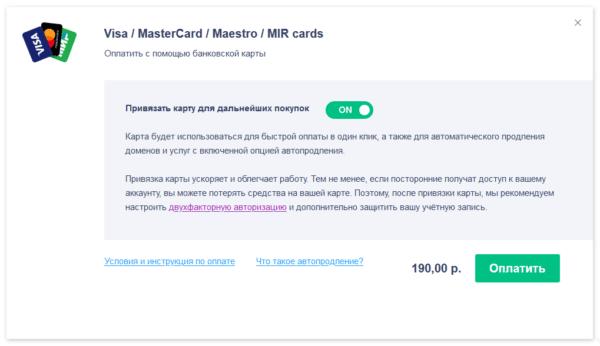 Оплата домена на Reg ru через банковскую карту