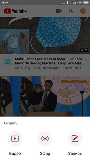 Основное меню создания ролика на мобильном в YouTube