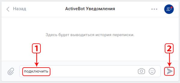 Подключаем Activebot к вашему профилю Вконтакте