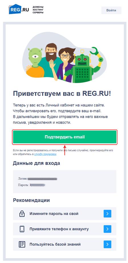 Подтверждение почты при регистрации на Reg ru