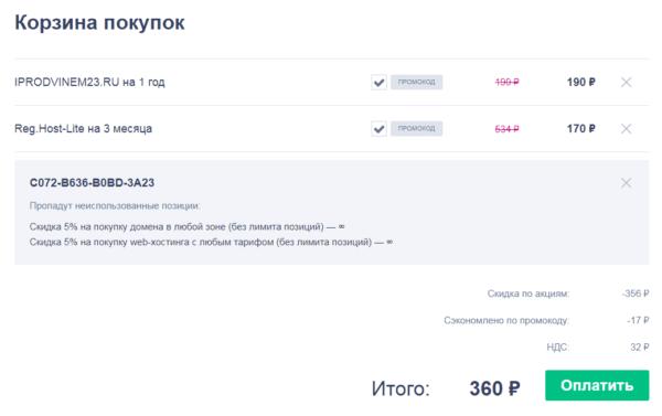 Покупаем домен и хостинг окно Корзины на Reg ru