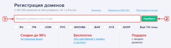 Покупка нового домена и хостинга на Reg ru