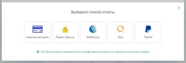 Покупка плагина Clearfy Pro выбор платежной системы