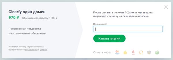 Покупка плагина Clearfy Pro заполнение e mail