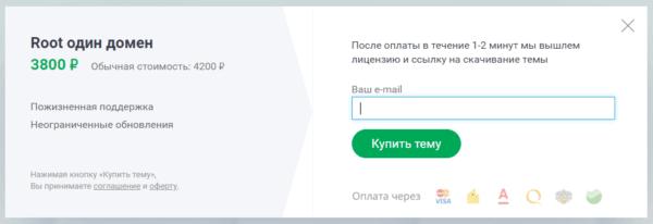 Покупка темы Root на WordPress форма Оплаты