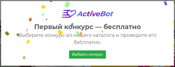 Поздравление с регистрацией на Activebot