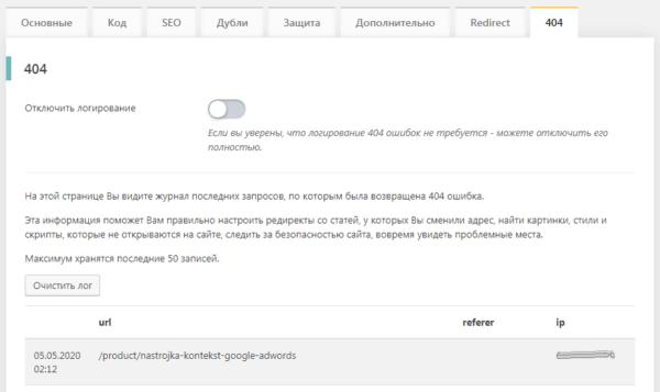 Раздел 404 В плагине Clearfy Pro