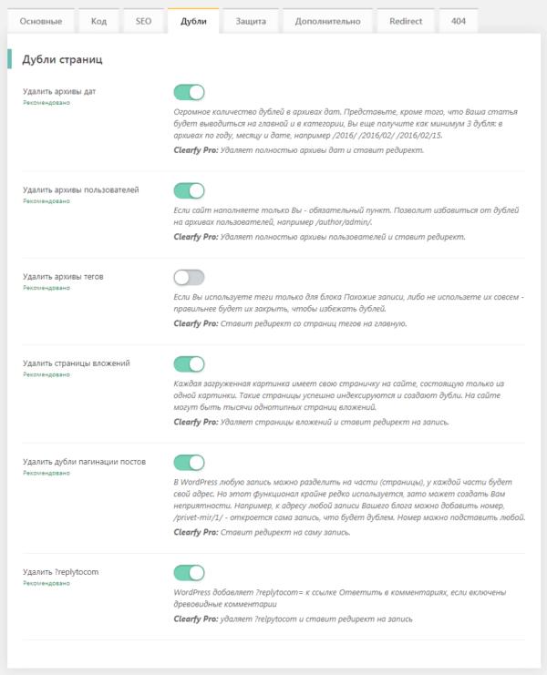 Раздел Дубли В плагине Clearfy Pro