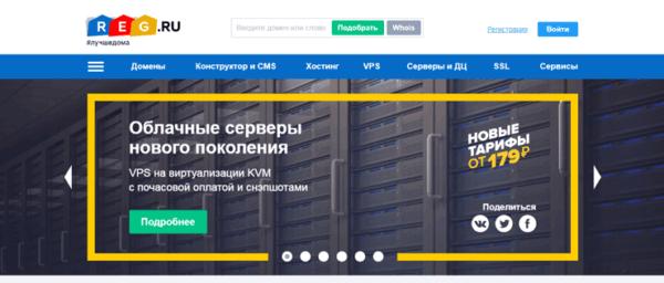 Reg ru – регистратор доменов и хостинга