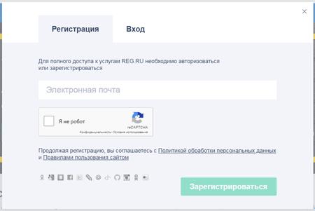 Регистрация на Reg ru