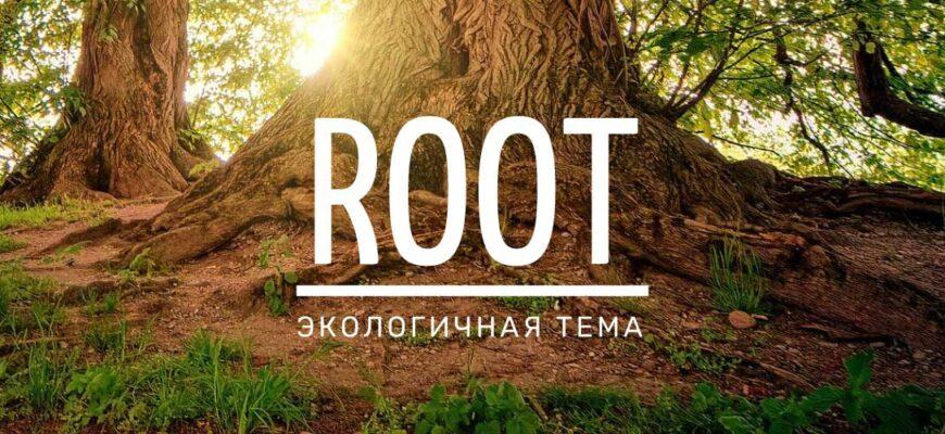 Root – самая экологичная тема для WordPress