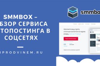 SmmBox – обзор сервиса автопостинга в соцсетях