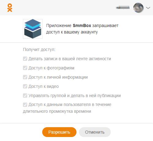 SmmBox подключение Одноклассники