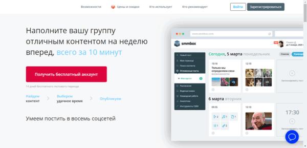 SmmBox - сервис для автоматизации и автопостинга наполнения группы контентом