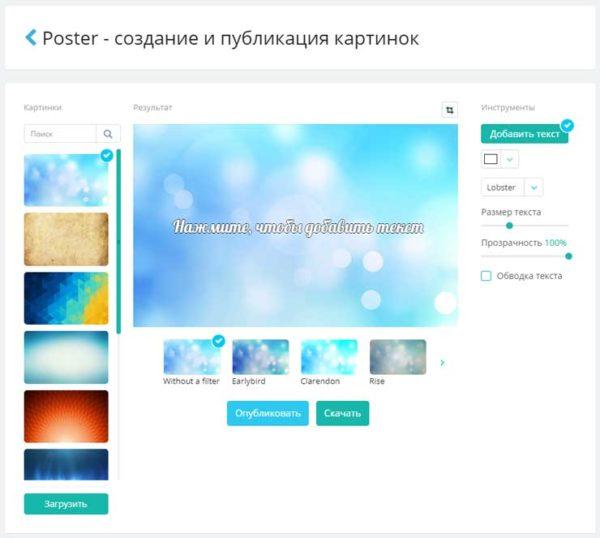 Создаем уникальные свои картинки в SmmBox