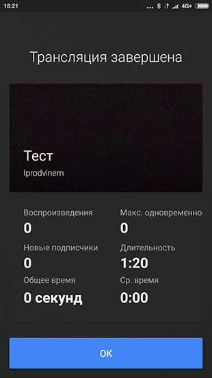 Статистика прямой трансляции на мобильном в YouTube
