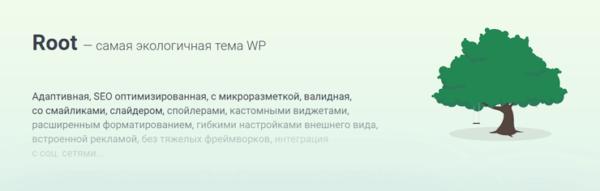 Тема Root для WordPress