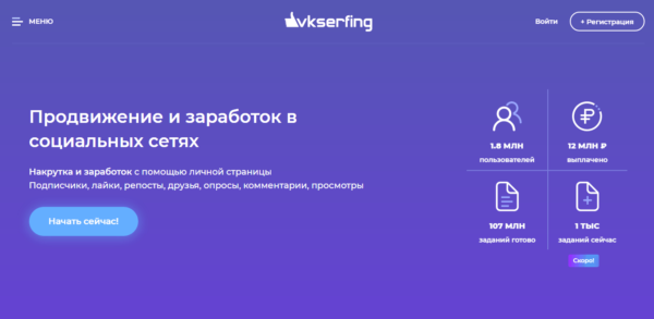 Vkserfing - сайт для заработка на соцсетях